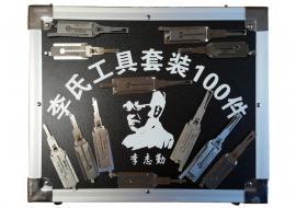 Lishi tools 01